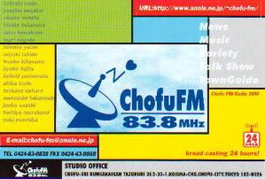 民間コミュニティFM(関東)